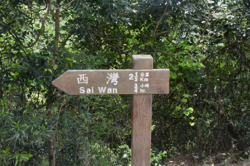 sai wan