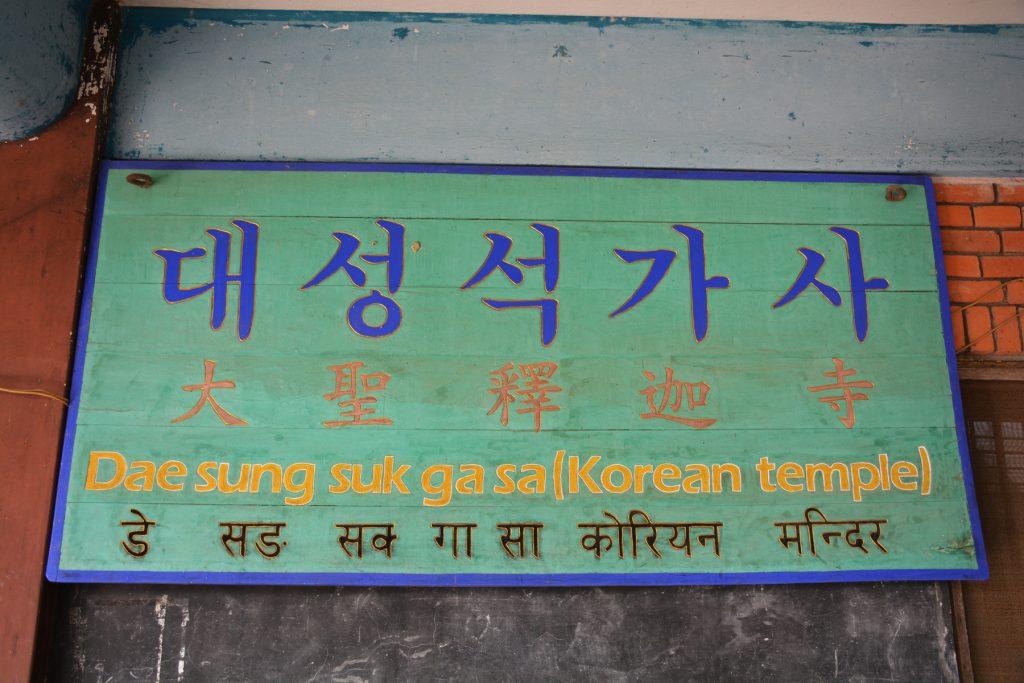 klooster Korea